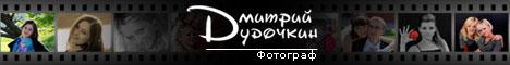 Фотограф Дмитрий Дудочкин